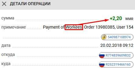 Выплата workees - заработок на кликах