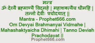 Shakti Gayatri Mantra of the Divine Mother