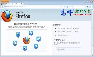 Firefox Portable 免安裝版免費下載 - 繁體中文