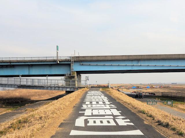 利根川 東関道