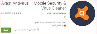 افضل تطبيق اندرويد ضد الفيروسات avast anti virus