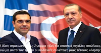 Δύσκολο Πάσχα: Ο Ερντογάν θα 《χτυπήσει》 την Ελλάδα είτε χάσει… είτε κερδίσει το δημοψήφισμα❗ ➤➕〝📹Βίντεο〞