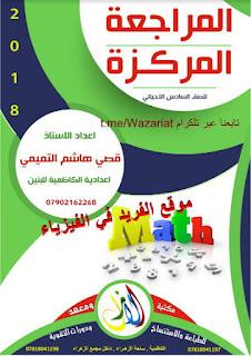 مراجعة مركزة رياضيات السادس الأحيائي ـ قصي هاشم 2018 pdf، ملزمة رياضيات العراق