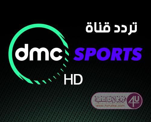 dmc Sports HD