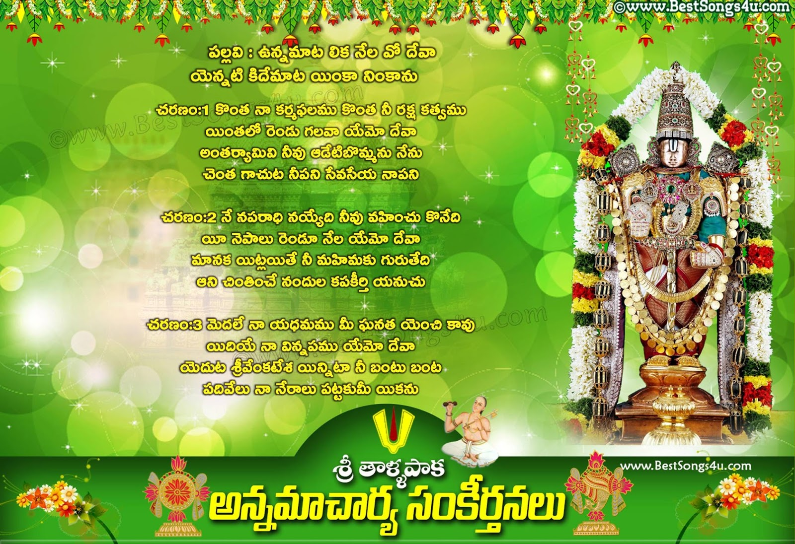 Krishna mukundha telugu devotional songs all songs download.