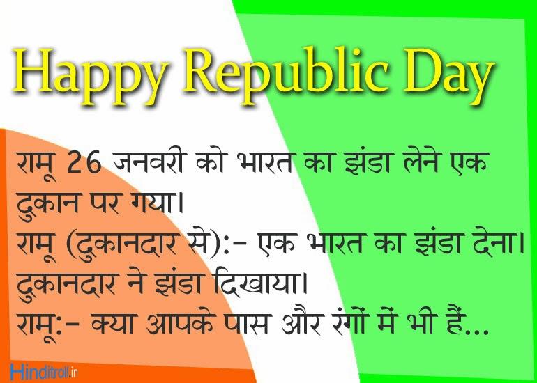 26 January Hindi Shayari Image ✓ The Best HD Wallpaper