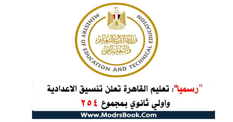 تعليم القاهرة تعلن تنسيق الاعدادية 2020 واولي ثانوي بمجموع 254