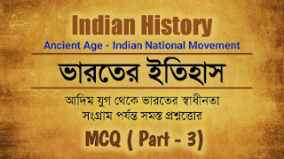 Indian History-MCQ questions and answers in Bengali part-3