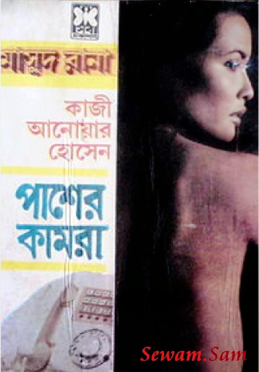 Pasher Kamra by Kazi Anwar Hossain (Masud Rana Series)
