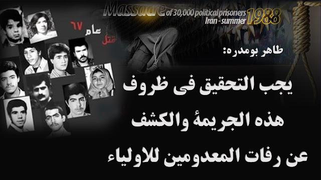 طاهر بومدره-إحالة ملف الإعدامات في ايران إلىالهيآت والمحاكم الدولية