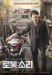 Download Film Sori Voice from The Heart (2016)