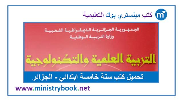 كتاب التربية العلمية والتكنولوجية للسنة الخامسة ابتدائي 2020-2021-2022-2023