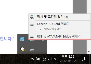 외장하드 USB 이동식 디스크 안전제거
