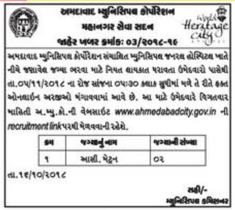 Ahmedabad Municipal Corporation (AMC) Recruitment 2018  Assistant Metron Posts