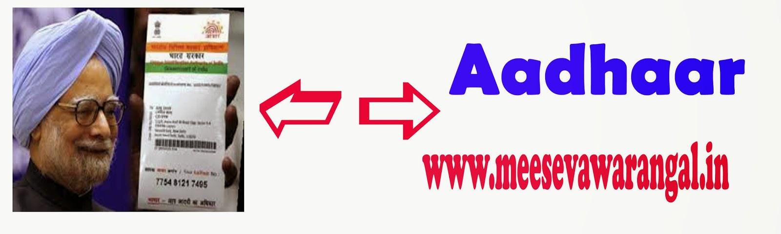 Aadhaar card Name change correction online