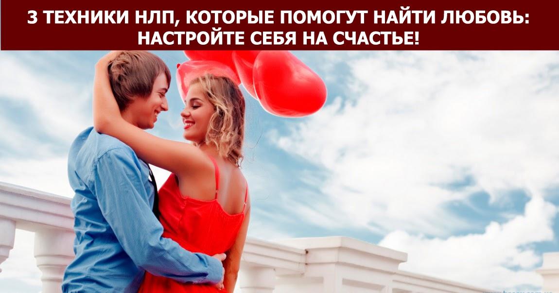 Любовь знакомства найти