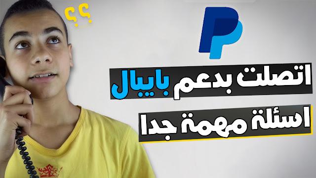 كيفية الاتصال ببايبال مجانا باللغة العربية وحل اغلب المشاكل You cannot add a bank.