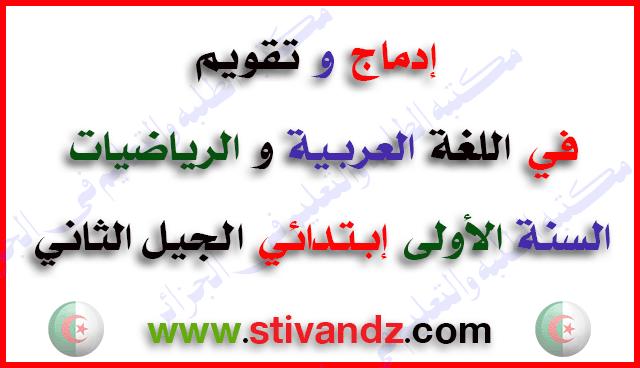 ورقة عمل إدماج و تقويم في مادة اللغة العربية و الرياضيات السنة الأولى إبتدائي الجيل الثاني