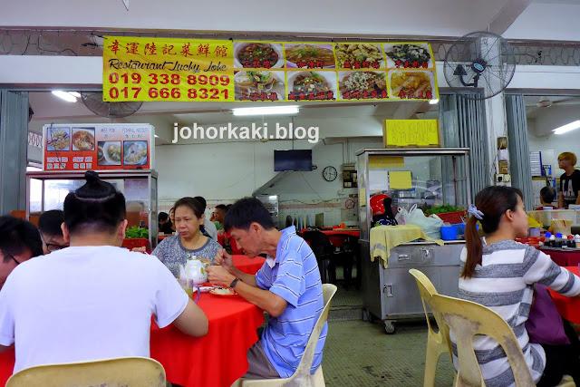 Lucky-Loke-Resturant-SS3-PJ-KL-幸运陸记