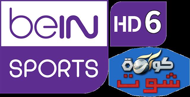 مشاهدة قناة بي ان سبورت bein-sports-6 اون لاين مجاناً بدون تقطيع