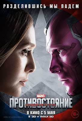 "Captain America: Civil War ""Team Cap vs Team Iron Man"" International Character Movie Poster Set - Scarlet Witch vs The Vision"
