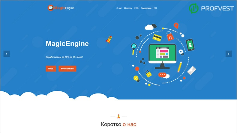 MagicEngine обзор и отзывы HYIP-проекта