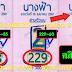 มาแล้ว...เลขเด็ดงวดนี้ 3ตัวตรงๆ หวยซอง นางฟ้า สามตัวบน งวดวันที่ 2/5/61