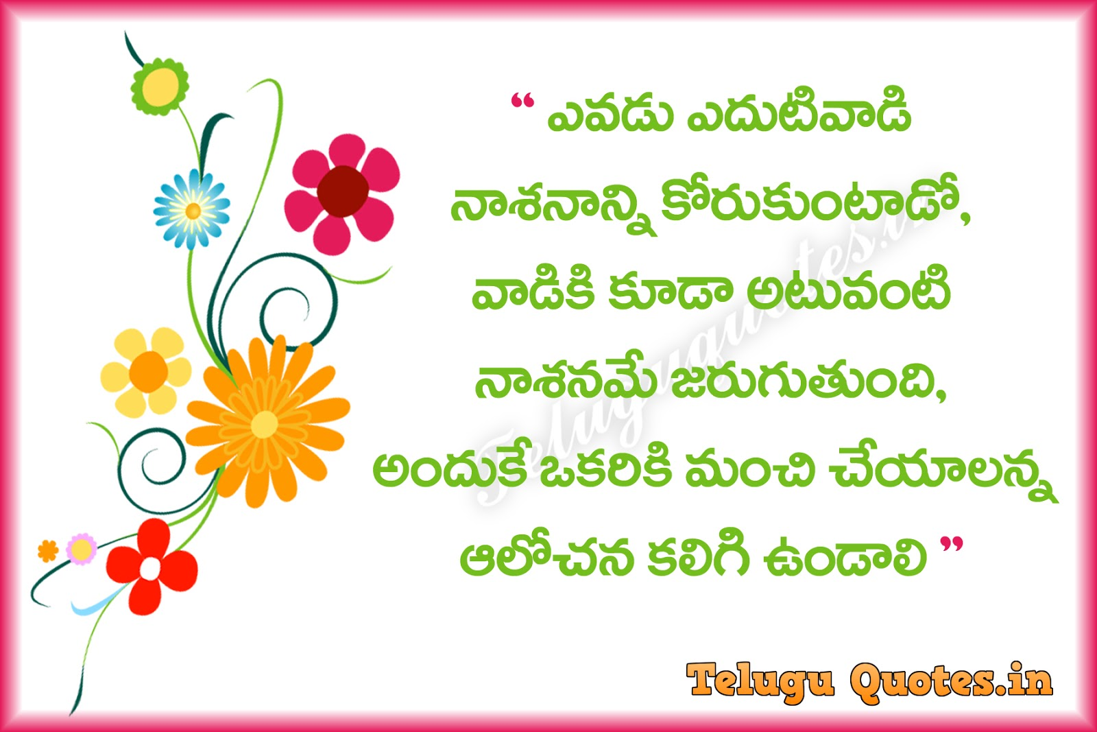 Motivational Quotes In Telugu Images Facebook Whatsapp