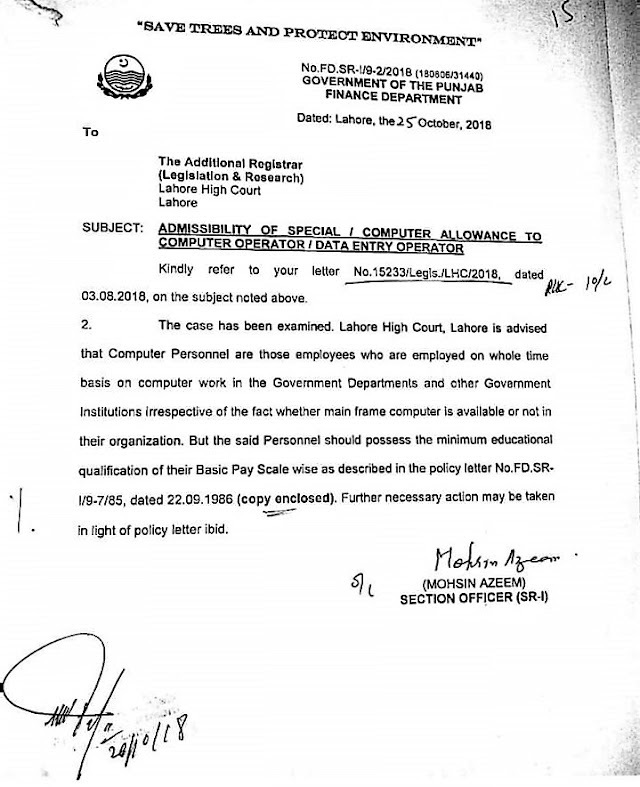 ADMISSIBILITY OF COMPUTER ALLOWANCE TO COMPUTER OPERATOR / DATA ENTRY OPERATOR