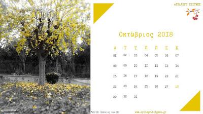 🍁Καλώς όρισες Φθινοπωρινέ Οκτώβριε!