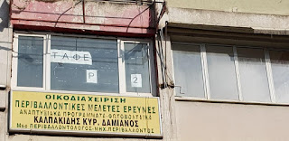 Θανάσης Λιακόπουλος / Νίκος Μαρινόπουλος: Το Μέγαρο Παπαγεωργίου πρέπει να ανακαινιστεί ριζικά ΧΘΕΣ!