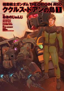 [おおのじゅんじ] 機動戦士ガンダム THE ORIGIN MSD ククルス・ドアンの島 第01巻