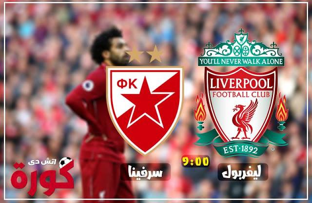 مشاهدة مباراة ليفربول والنجم الأحمر بث مباشر 24-10-2018 دوري أبطال أوروبا
