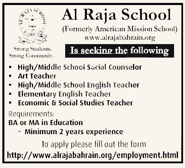اعلان وظائف للمعلمين والمعلمات للعديد من التخصصات بكبرى مدارس دولة البحرين - التقديم على الانترنت