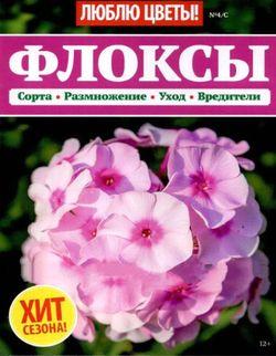 Читать онлайн журнал Люблю цветы! (спецвыпуск №4 2018) или скачать журнал бесплатно