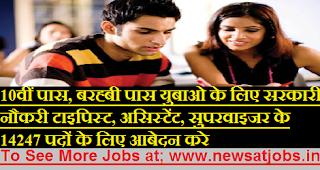 msrtc-14247-posts-recruitment