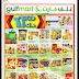 Gulfmart Kuwait - 1 KD Offers