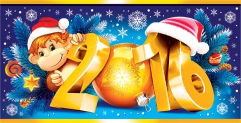 пусть новый год пройдет под знаком удачи вдохновения и