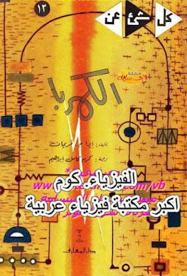 تحميل كتاب كل شئ عن الكهرباء pdf مجاناً |All about electricity