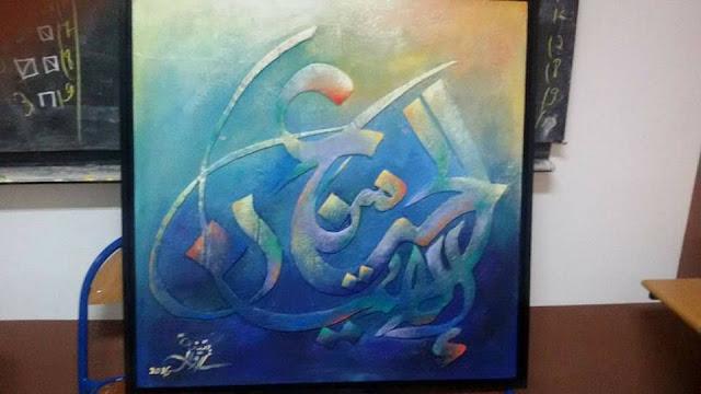 مديرية تطوان:إبداع فني لتلميذة من إعدادية ابن زيدون