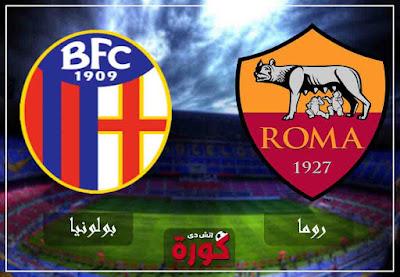 مشاهدة مباراة روما وبولونيا بث مباشر اليوم