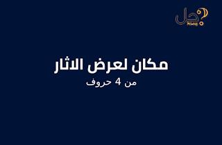مكان لعرض الاثار من 4 حروف فطحل