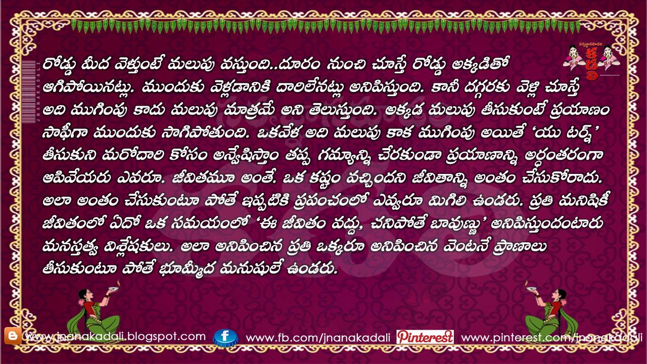 Live Is A Journey Telugu Inspirational Quotes HD Pictures