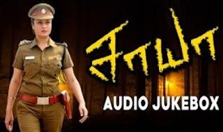 Saaya Full Songs   New Tamil Movie   Sonia Agarwal, Santosh Khanna   VS Palanivel