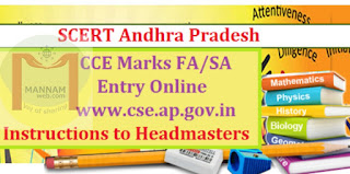 CCE FA/SA Marks Entry Online @cse.ap.gov.in Instructions    CCE Marks entry for FA I and FA II is enabled only through the individual school logins already given to schools. Marks Entry through APOnline franchises is not available from this Academic year  As per the guidelines issued on implementation of CCE by CSE, the possibility of ensuring  timely entry of marks is entrusted to the Headmasters  Headmasters are requested to first complete the language mapping of students on the portal before proceeding to the marks entry  Any request for data entry beyond the deadline will not be entertained and will be considered seriously  Headmasters are therefore requested to start the data entry process well in advance and complete within the prescribed time  In case of any queries issues the Headmasters are requested yo Contact APOnline either on the Helpline Number 7032901380  Every Registered ticket on marks entry from Headmasters will be resolved by APOnline within a maximum of 2 working days to enable easy data entry  The data entry work should be completed on or before 30.09.2017 without fail