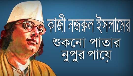 Shukno Patar Nupur Paye - Nazrul Geeti