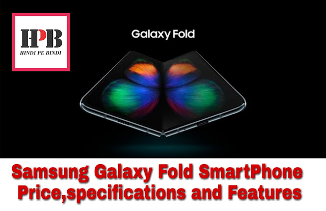 Samsung Galaxy Fold SmartPhone Price,specifications and Features in Hindi