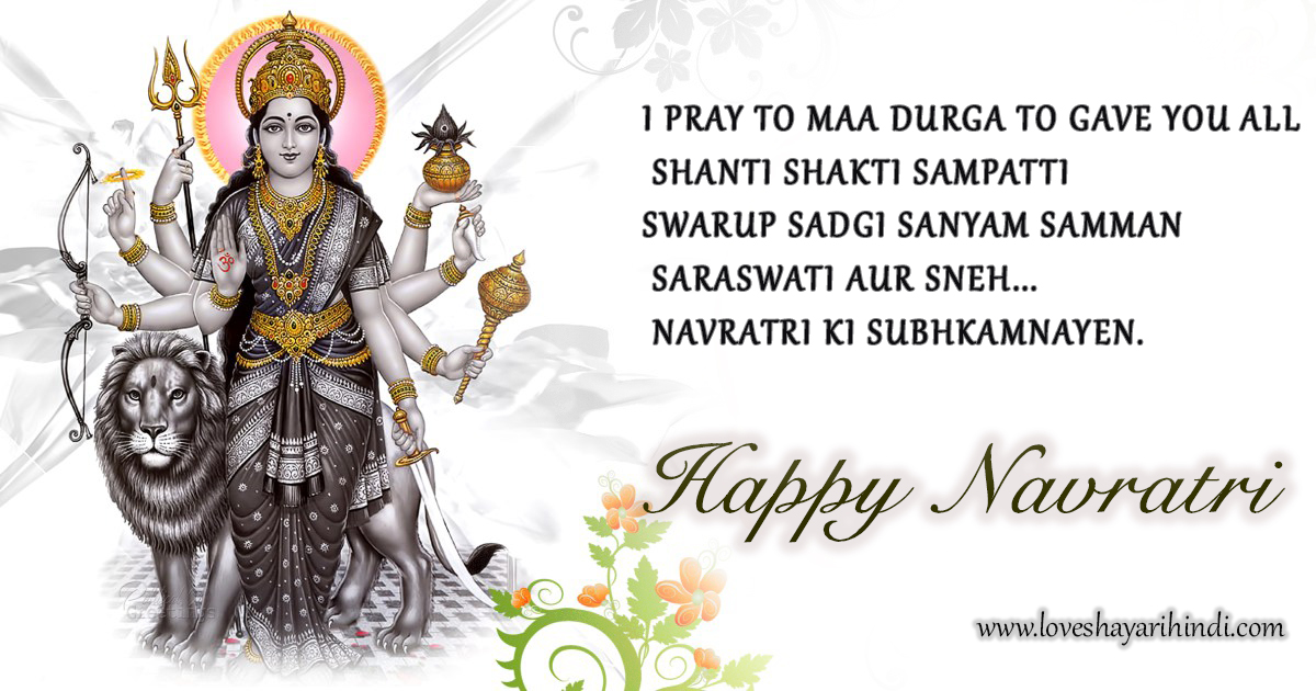 Navratri Messages, Happy Navratri Wishes, Quotes SMS in English