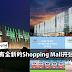 KL又有全新的Shopping Mall开张了哦!就在7月26日!GSC、Padini等等著名商店都有!