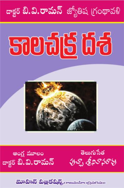 కాలచక్ర దశ   Kalachakra Dasa   GRANTHANIDHI   MOHANPUBLICATIONS   bhaktipustakalu